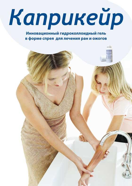 Каприкейр - инновационный гидроколлоидный гель в форме спрея для лечения ран и ожогов